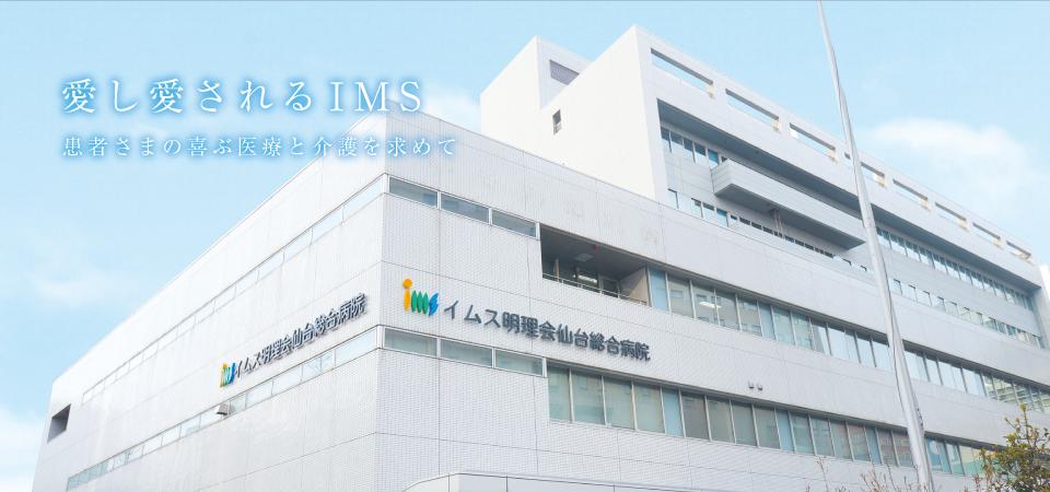 医療法人財団明理会 イムス明理会仙台総合病院・求人番号326158