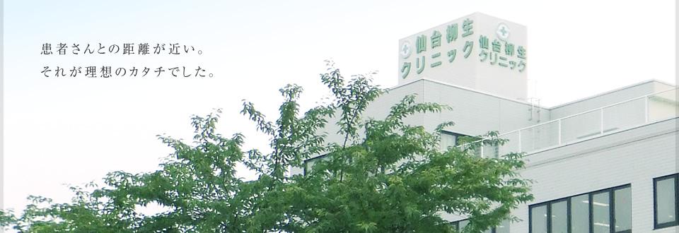 仙台柳生クリニック・求人番号326166
