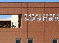 沖縄医療生活協同組合 沖縄協同病院・求人番号326698