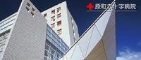 日本赤十字社 原町赤十字病院・求人番号328574