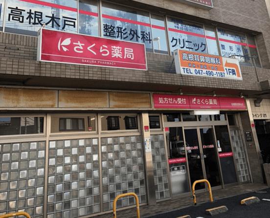 医療法人社団順香会 高根木戸整形外科クリニック・求人番号331295