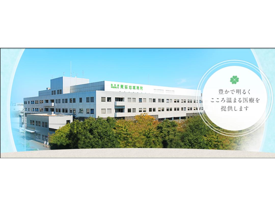 公益財団法人 東京都保健医療公社  東部地域病院・求人番号331905