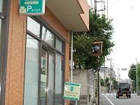 医療法人修幸会 中村クリニック・求人番号332188