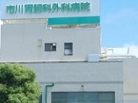医療法人社団純心会 市川胃腸科外科病院・求人番号333103