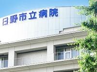 日野市立病院 【病棟】・求人番号337715