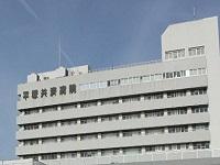 国家公務員共済組合連合 平塚共済病院・求人番号339064