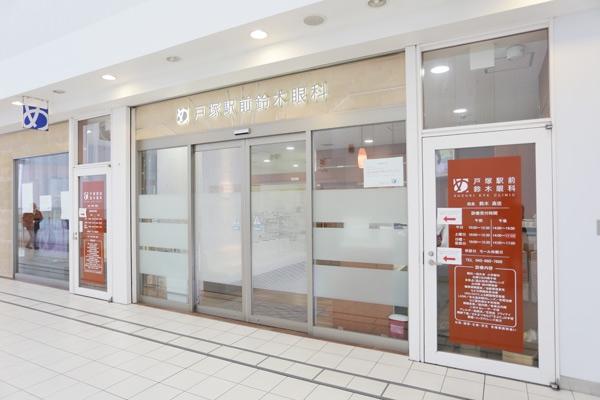 戸塚駅前鈴木眼科・求人番号339999
