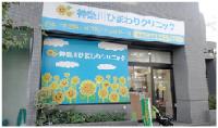 医療法人ひまわり会 神奈川ひまわりクリニック・求人番号340492