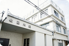 医療法人社団桐藤会 佐藤内科診療所・求人番号341125