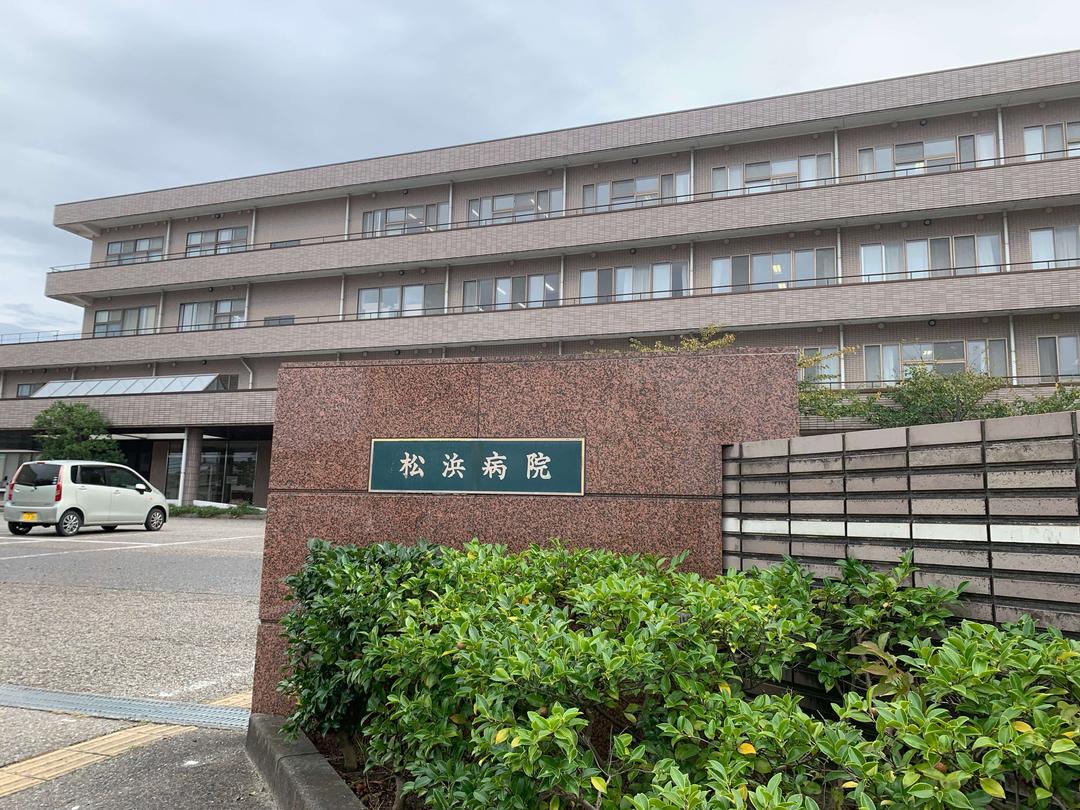 医療法人 青松会 松浜病院・求人番号343799