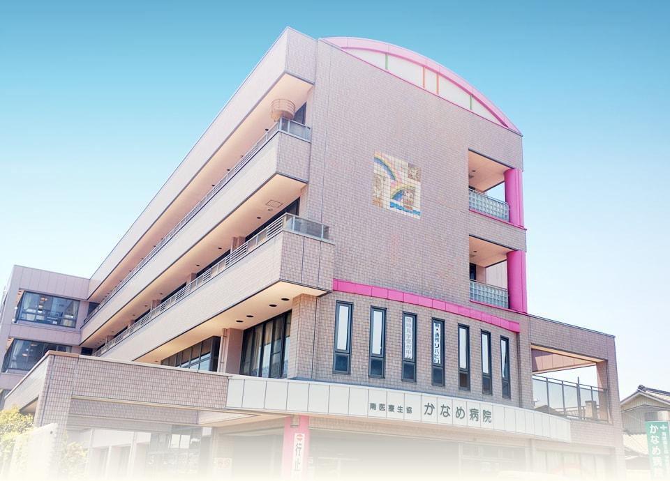 南医療生活協同組合 かなめ病院 【病棟】・求人番号345524