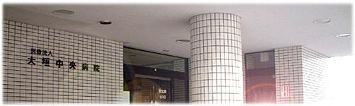 医療法人社団豊正会 大垣中央病院 大垣中央病院【病棟】・求人番号345702