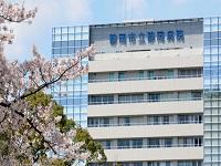 地方独立行政法人 静岡市立静岡病院・求人番号345846
