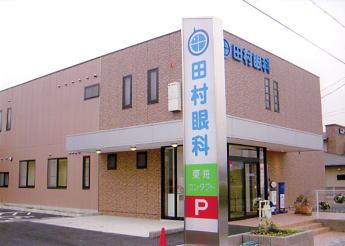 田村眼科・求人番号348481