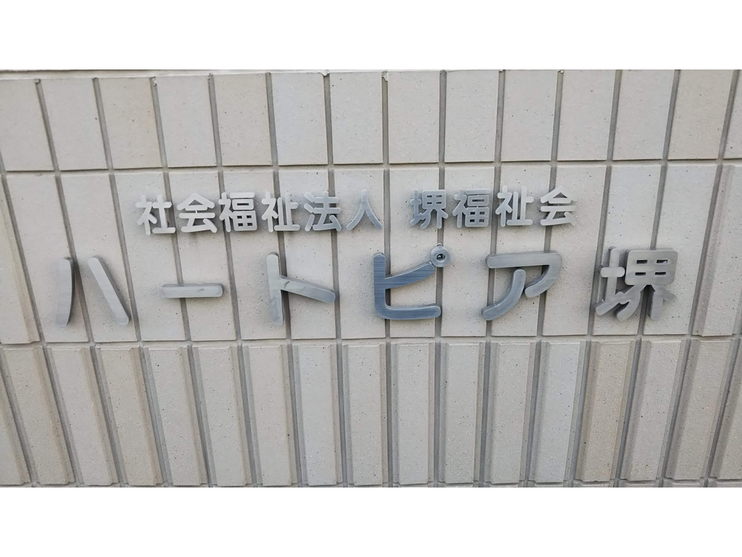 社会福祉法人堺福祉会 特別養護老人ホームハートピア堺・求人番号349909