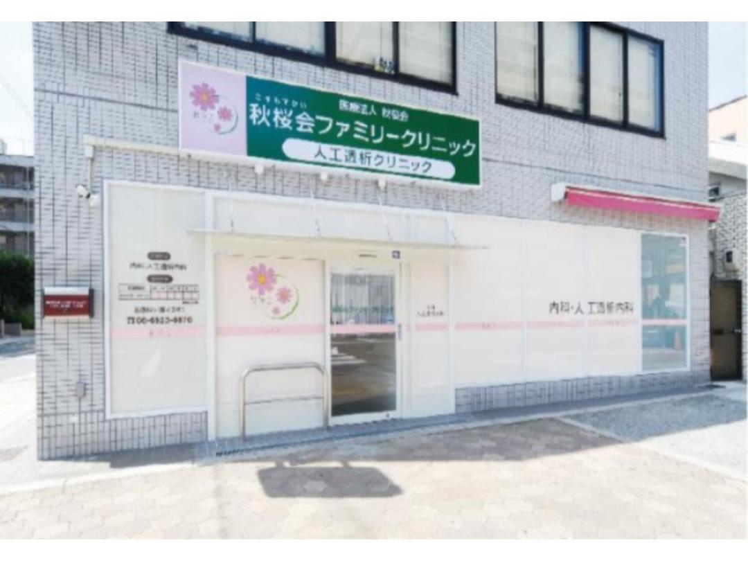 医療法人 秋桜会 秋桜会ファミリークリニック・求人番号350342