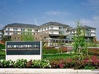 近江八幡市立総合医療センター・求人番号350433