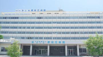 社会医療法人啓仁会 堺咲花病院・求人番号350587