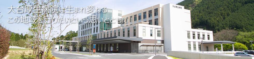 三重県厚生農業協同組合連合会 大台厚生病院・求人番号351120