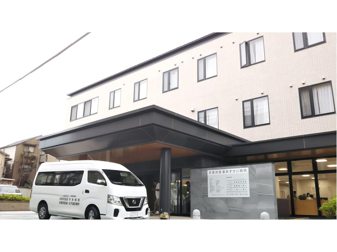 公益社団法人信和会 京都民医連あすかい病院・求人番号352331