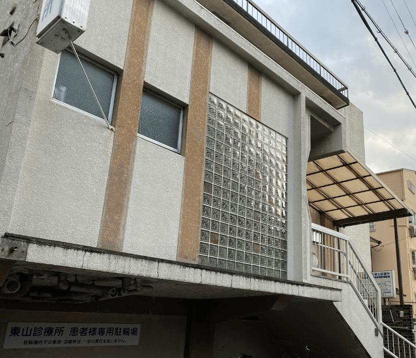 公益社団法人信和会 東山診療所・求人番号352336