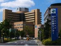 独立行政法人国立病院機構 岡山医療センター・求人番号360356