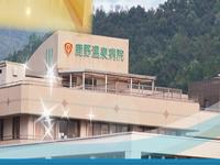 鳥取医療生活協同組合 鹿野温泉病院・求人番号360538