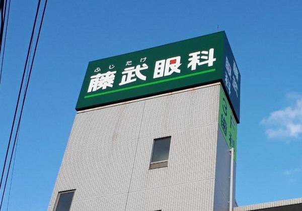 藤武眼科・求人番号361086
