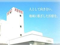 医療法人博美会 大野病院・求人番号361616