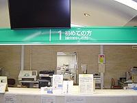 宮崎県立宮崎病院・求人番号365345
