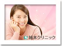 医療法人健真会 城本クリニック 新宿院・求人番号422577