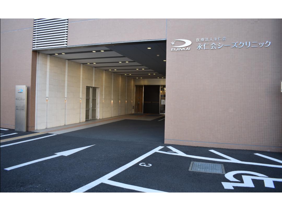 医療法人永仁会 永仁会シーズクリニック・求人番号427177