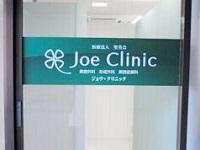 医療法人聖美会 ジョウクリニック 高知院・求人番号430781
