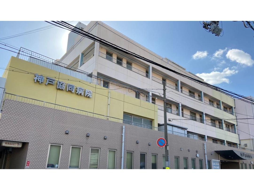 神戸医療生活協同組合 神戸協同病院・求人番号431467