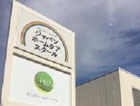 H&Nホールディングス 株式会社虹色 看護ステーション ノーブル・求人番号433003