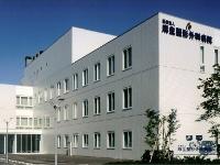 医療法人 麻生整形外科病院 【病棟】・求人番号436814