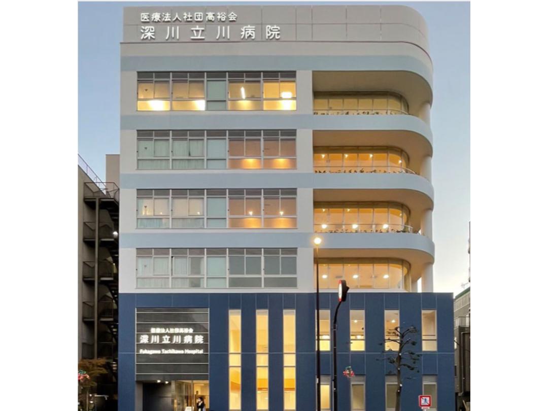 医療法人社団高裕会 深川立川病院・求人番号439364