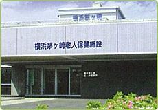 医療法人恭和会 横浜茅ヶ崎老人保健施設・求人番号444086