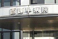 医療法人祥仁会 西諫早病院・求人番号444297