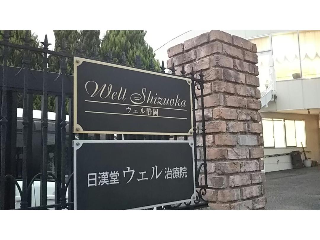 株式会社ワムタック ウェル静岡・求人番号445292