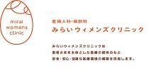 医療法人社団愛弘会 みらいウィメンズクリニック・求人番号445346