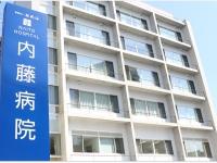 医療法人松風海 内藤病院・求人番号445476