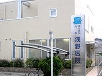 浅野医院 浅野医院 ・求人番号446660