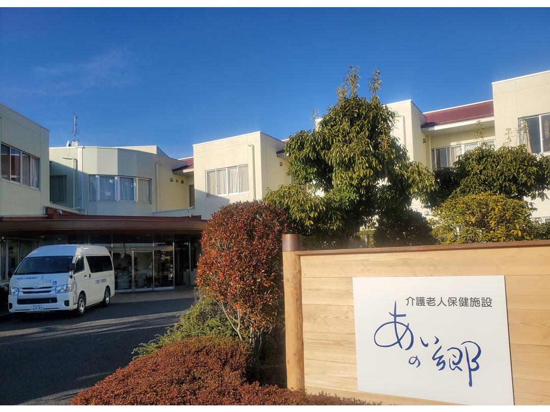 埼玉医療生活協同組合 介護老人保健施設あいの郷・求人番号447744