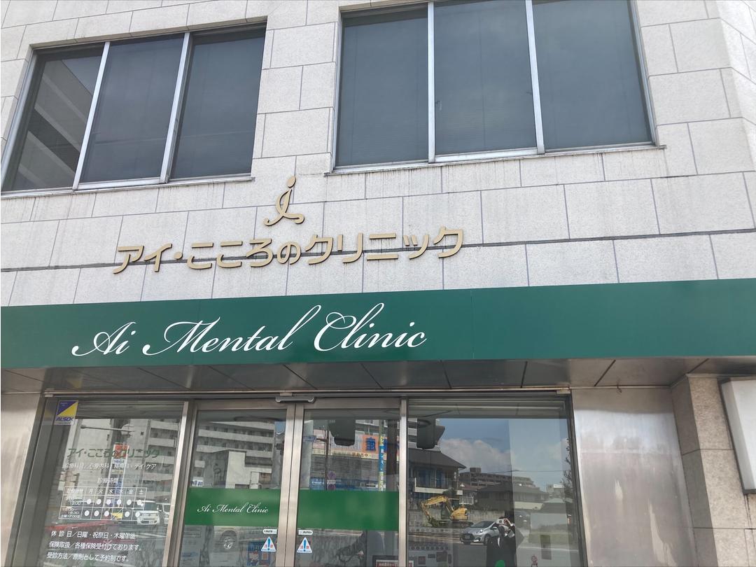 医療法人社団順英会 アイ・こころのクリニック・求人番号447856