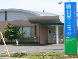 川田クリニック・求人番号449205