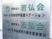 社会医療法人若弘会 わかこうかいクリニック・求人番号449795