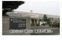 社会福祉法人 めぐみ会 かしの木ケアセンター・求人番号449833