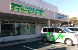 特定非営利活動法人 ウェルネスサポート 富塚パークタウンデイサービスセンター・求人番号452348