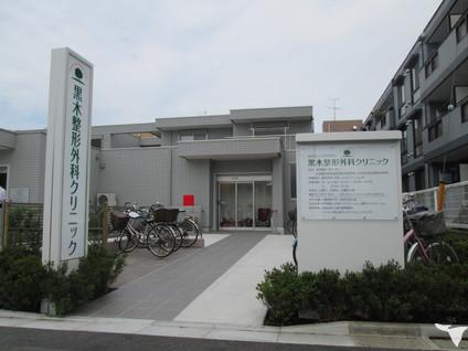医療法人社団啓翔会  黒木整形外科内科クリニック・求人番号453159